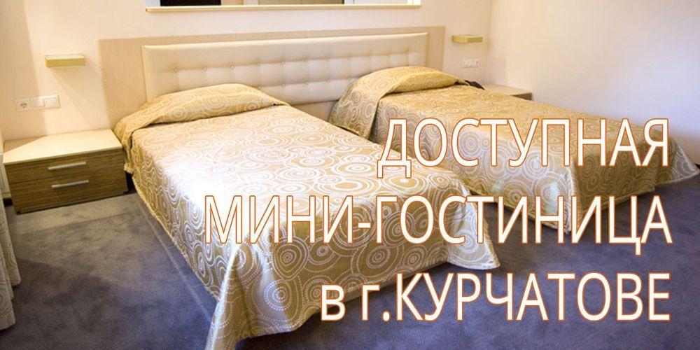 Одноместный номер в мини гостинице г.Курчатов